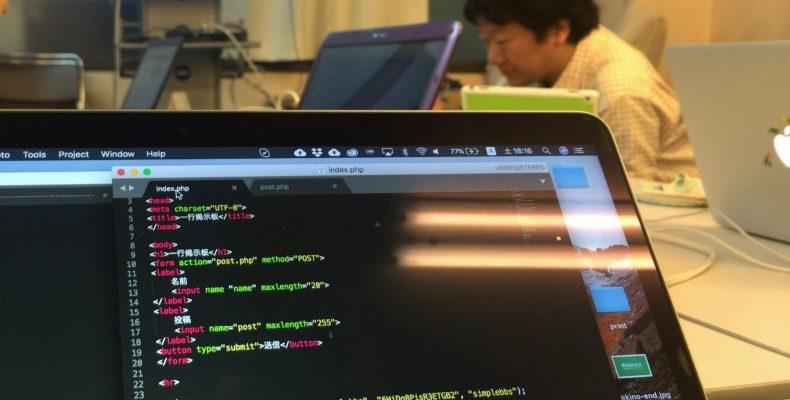 0512PHPアプリケーション開発講座アイキャッチ画像