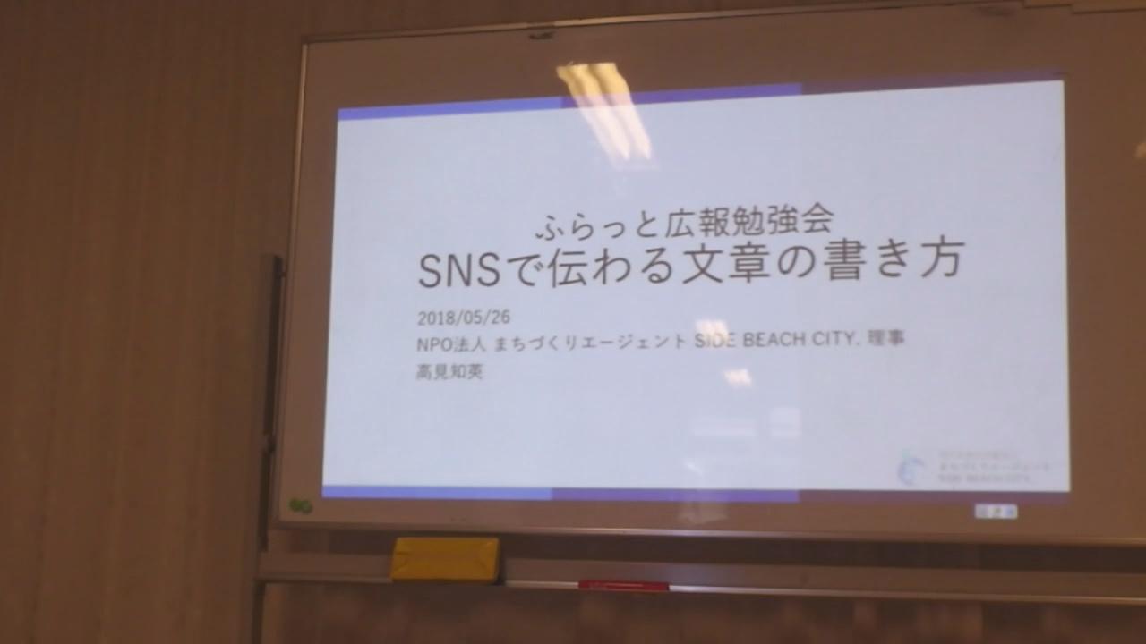 ふらっと広報勉強会 SNSで伝わる文章の書き方 アイキャッチ画像