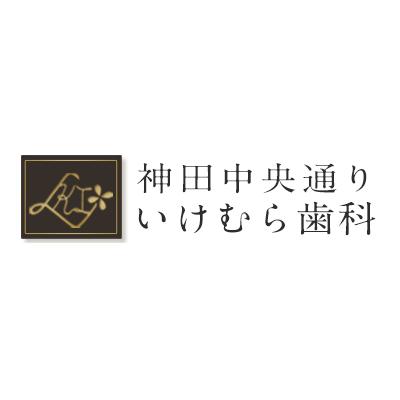 神田中央通りいけむら歯科/神田予防歯科センター