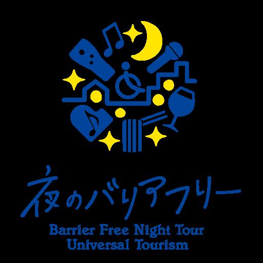 横浜 夜のバリアーフリー